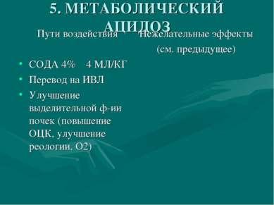 5. МЕТАБОЛИЧЕСКИЙ АЦИДОЗ Пути воздействия СОДА 4% 4 МЛ/КГ Перевод на ИВЛ Улуч...