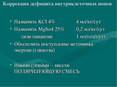 Коррекция дефицита внутриклеточных ионов Назначить KCl 4% 4 мл/кг/сут Назначи...