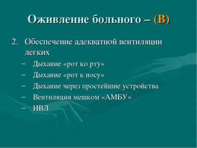 Оживление больного – (В) Обеспечение адекватной вентиляции легких Дыхание «ро...