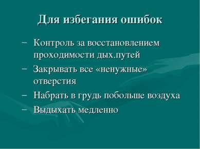 Для избегания ошибок Контроль за восстановлением проходимости дых.путей Закры...