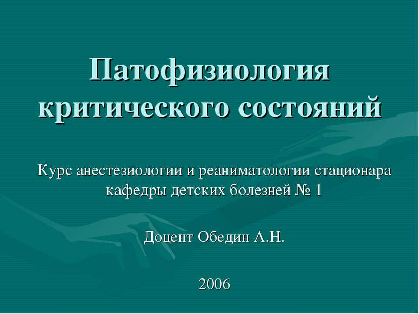 Патофизиология критического состояний Курс анестезиологии и реаниматологии ст...
