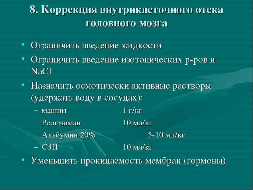 8. Коррекция внутриклеточного отека головного мозга Ограничить введение жидко...