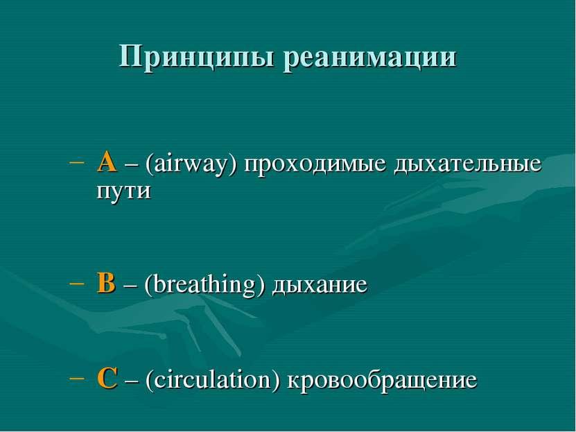Принципы реанимации A – (airway) проходимые дыхательные пути B – (breathing) ...