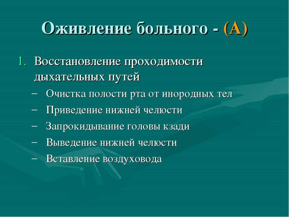 Оживление больного - (А) Восстановление проходимости дыхательных путей Очистк...