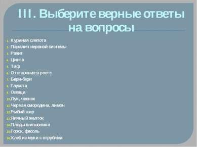 III. Выберите верные ответы на вопросы Куриная слепота Паралич нервной систем...