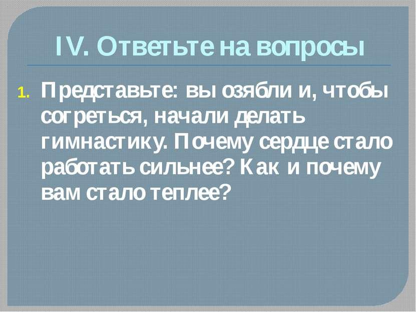 IV. Ответьте на вопросы Представьте: вы озябли и, чтобы согреться, начали дел...