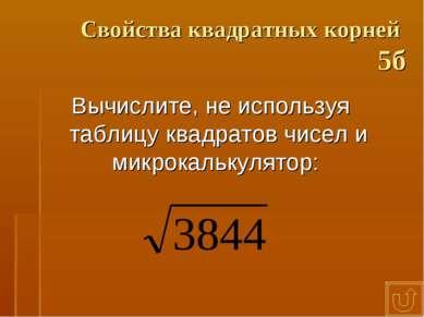 Свойства квадратных корней 5б Вычислите, не используя таблицу квадратов чисел...