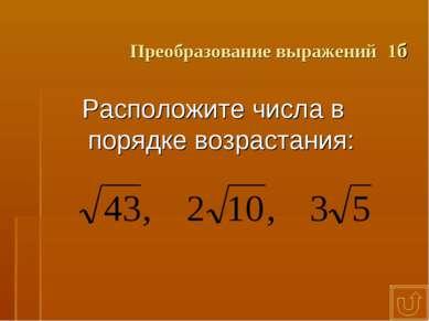 Расположите числа в порядке возрастания: Преобразование выражений 1б