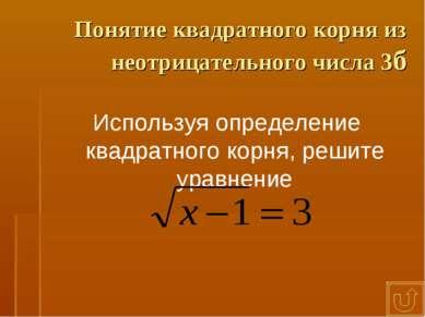 Понятие квадратного корня из неотрицательного числа 3б Используя определение ...