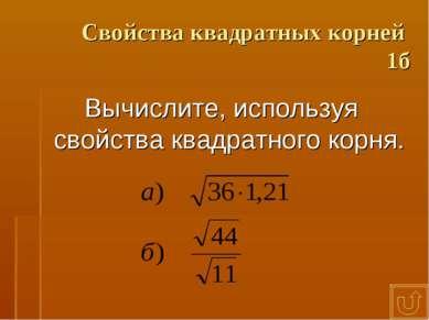 Свойства квадратных корней 1б Вычислите, используя свойства квадратного корня.