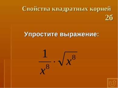 Свойства квадратных корней 2б Упростите выражение: