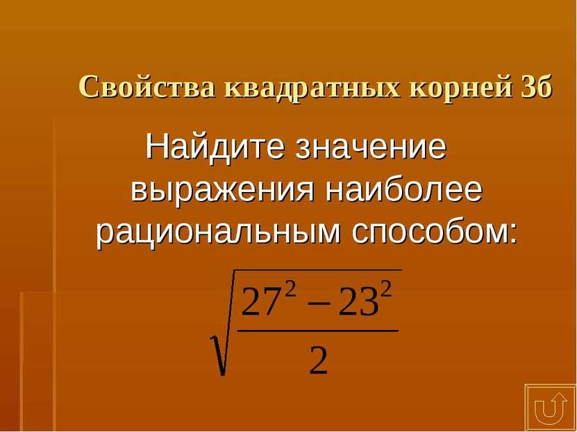 Свойства квадратных корней 3б Найдите значение выражения наиболее рациональны...