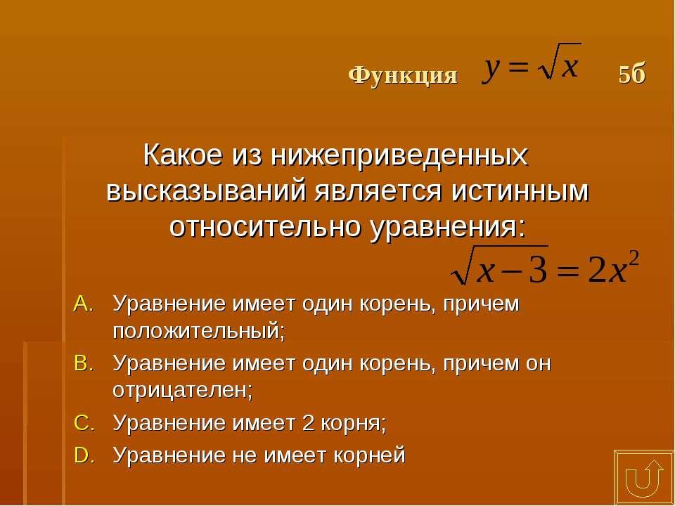 Функция 5б Какое из нижеприведенных высказываний является истинным относитель...