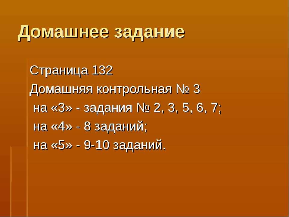 Домашнее задание Страница 132 Домашняя контрольная № 3 на «3» - задания № 2, ...