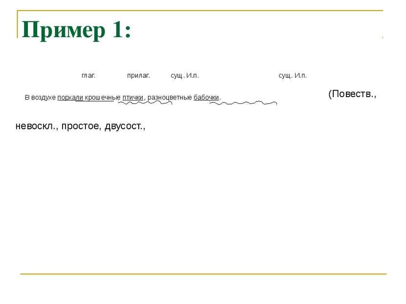 Пример 1: (Повеств., невоскл., простое, двусост., глаг. прилаг. сущ. И.п. сущ...