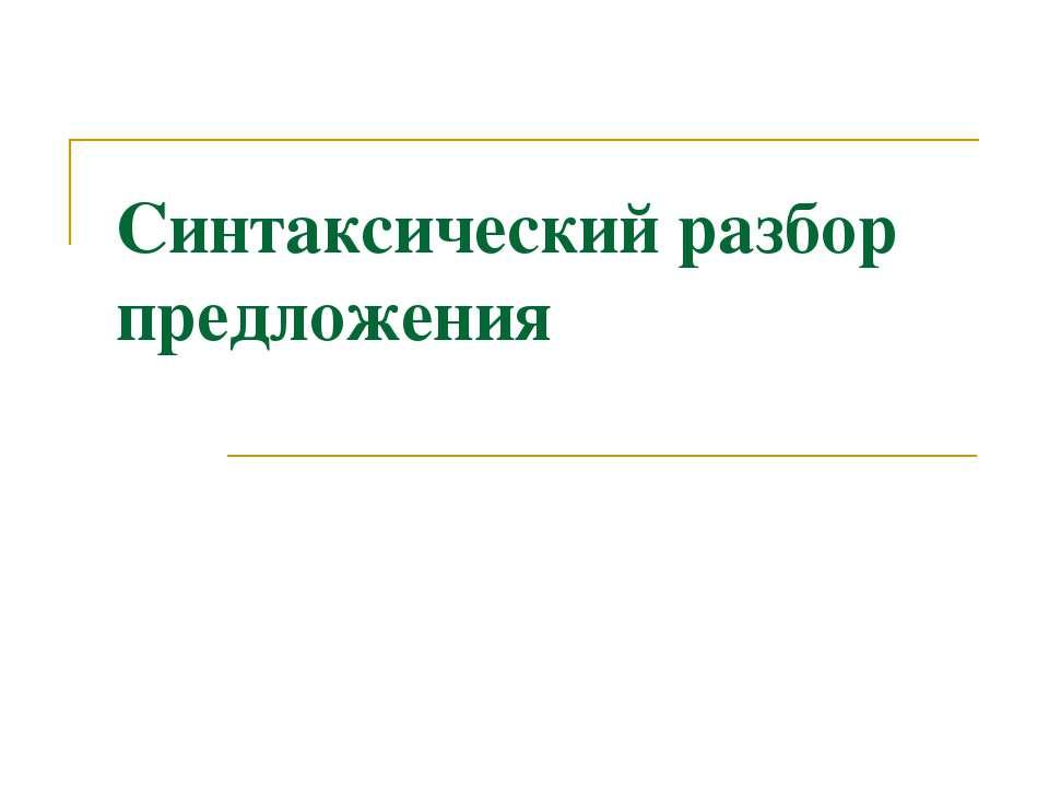 Синтаксический разбор предложения Слайд 1. Синтаксический разбор предложения