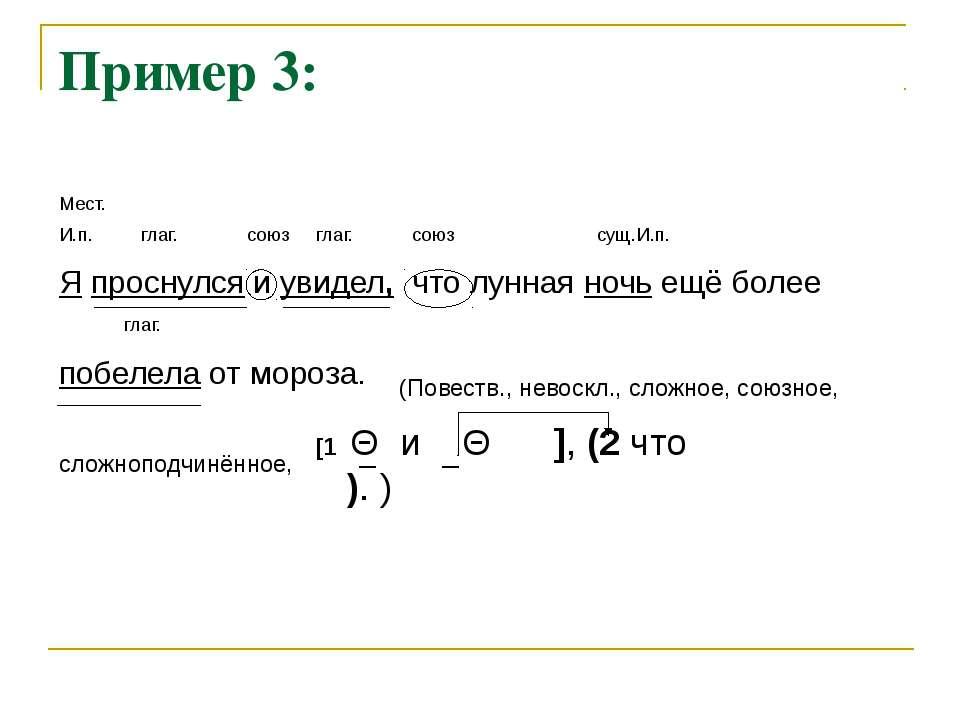 Пример 3: Мест. И.п. глаг. союз глаг. союз сущ.И.п. Я проснулся и увидел, что...