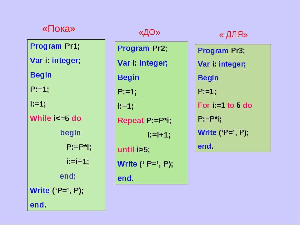 Program Pr1; Var i: integer; Begin P:=1; i:=1; While i5; Write (' P=', P); en...