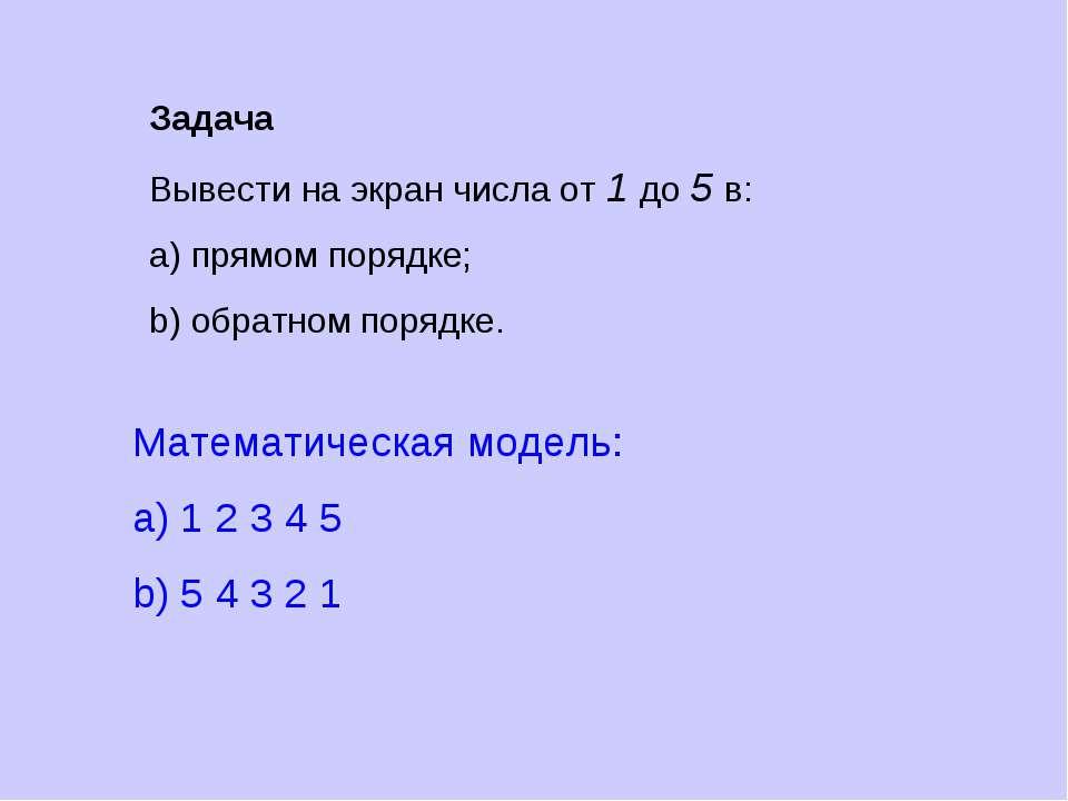 Задача Вывести на экран числа от 1 до 5 в: a) прямом порядке; b) обратном пор...