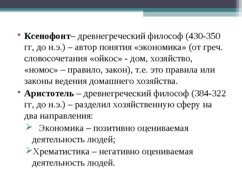 Ксенофонт– древнегреческий философ (430-350 гг, до н.э.) – автор понятия «эко...