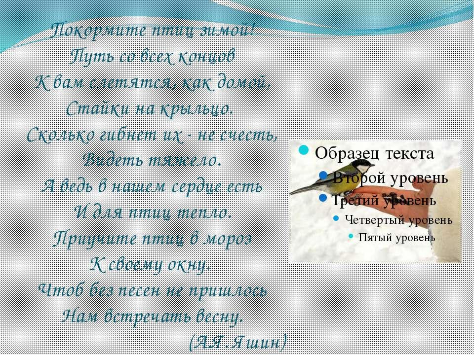 Покормите птиц зимой! Путь со всех концов К вам слетятся, как домой, Стайки н...