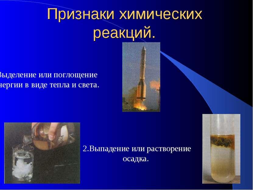 Признаки химических реакций. 1.Выделение или поглощение энергии в виде тепла ...