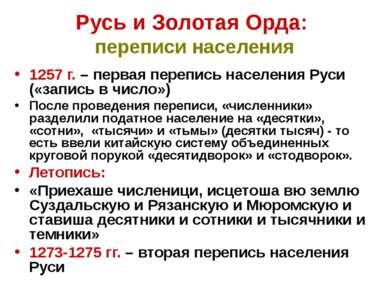 Русь и Золотая Орда: переписи населения 1257 г. – первая перепись населения Р...