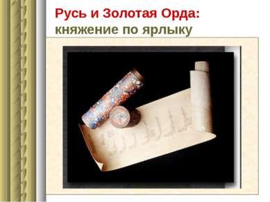 Русь и Золотая Орда: княжение по ярлыку