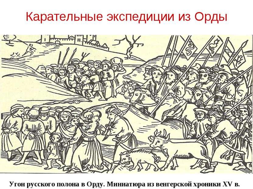 Карательные экспедиции из Орды Угон русского полона в Орду. Миниатюра из венг...