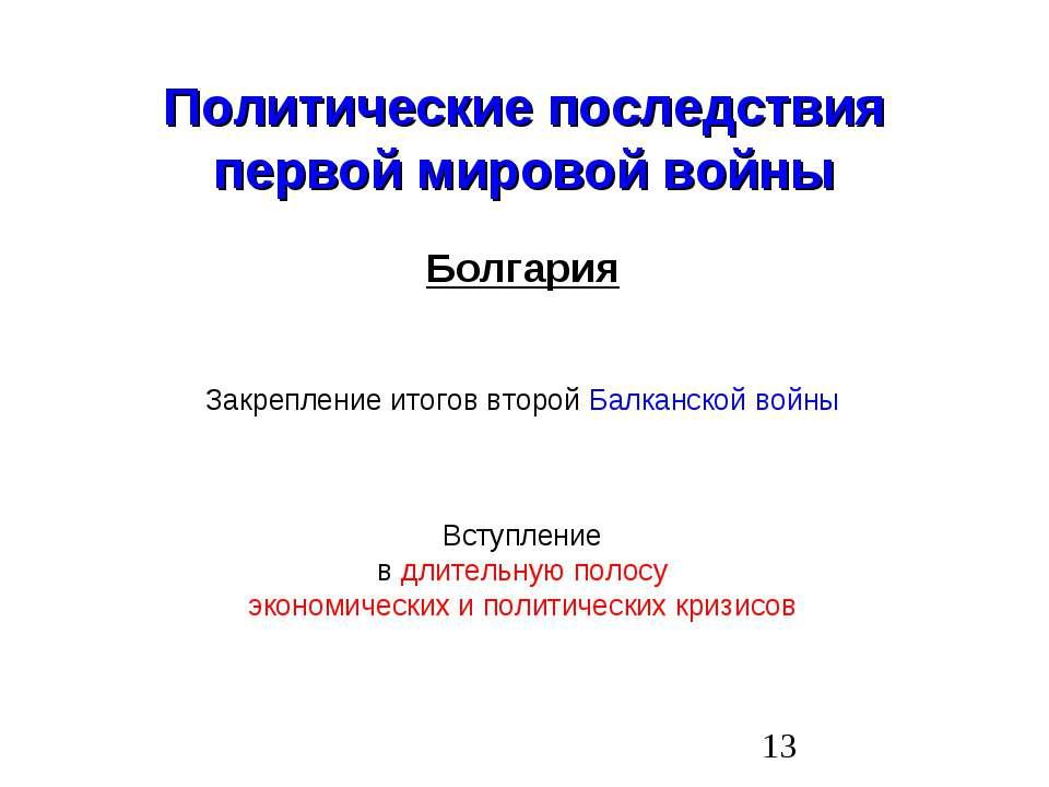 Политические последствия первой мировой войны Болгария Закрепление итогов вто...