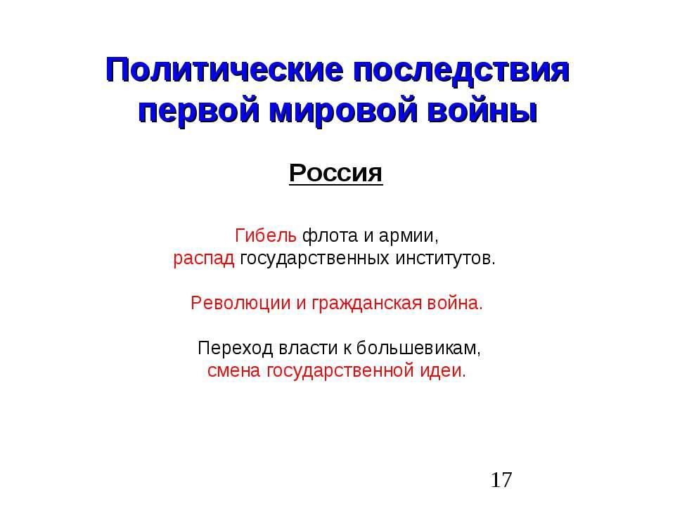 Политические последствия первой мировой войны Россия Гибель флота и армии, ра...