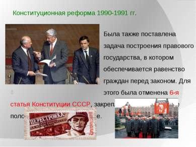 Конституционная реформа 1990-1991 гг. Была также поставлена задача построения...