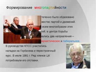 Формирование многопартийности Постепенно было образовано множество партий и д...