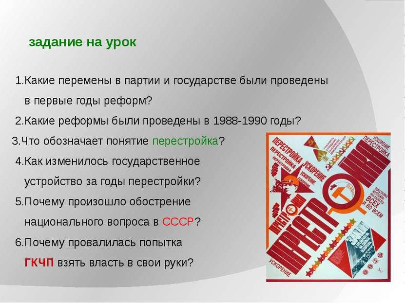 задание на урок 1.Какие перемены в партии и государстве были проведены в перв...