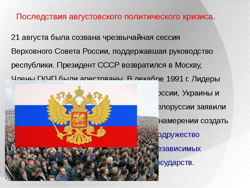 Последствия августовского политического кризиса. 21 августа была созвана чрез...