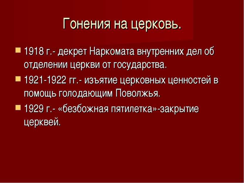 Гонения на церковь. 1918 г.- декрет Наркомата внутренних дел об отделении цер...