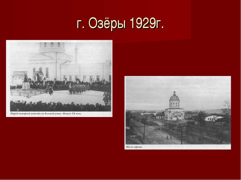г. Озёры 1929г.