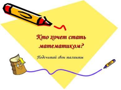Кто хочет стать математиком? Подсчитай свои таланты