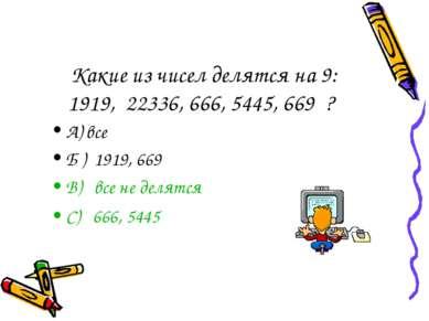 Какие из чисел делятся на 9: 1919, 22336, 666, 5445, 669 ? А) все Б ) 1919, 6...