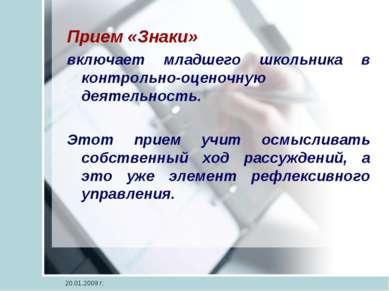 Прием «Знаки» включает младшего школьника в контрольно-оценочную деятельность...
