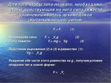 Для того чтобы тело плавало, необходимо, чтобы действующая на него сила тяжес...