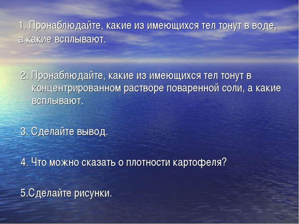 1. Пронаблюдайте, какие из имеющихся тел тонут в воде, а какие всплывают. 2. ...