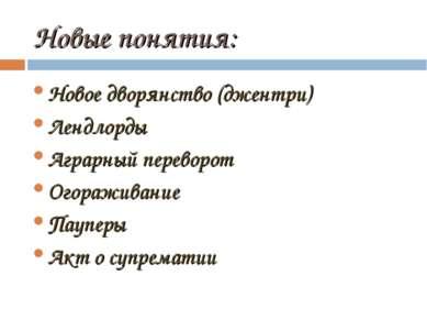 Новые понятия: Новое дворянство (джентри) Лендлорды Аграрный переворот Огораж...