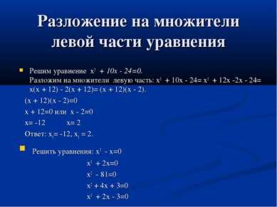 Разложение на множители левой части уравнения Решим уравнение х2 + 10х - 24=0...