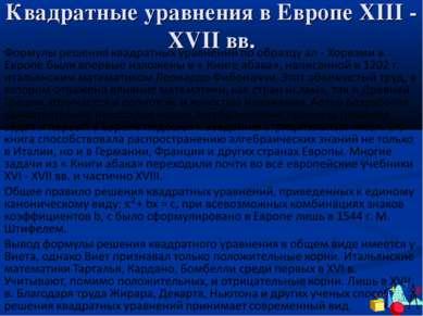 Квадратные уравнения в Европе XIII - XVII вв.