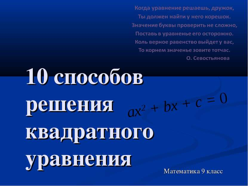 10 способов решения квадратного уравнения Математика 9 класс ах2 + bх + с = 0