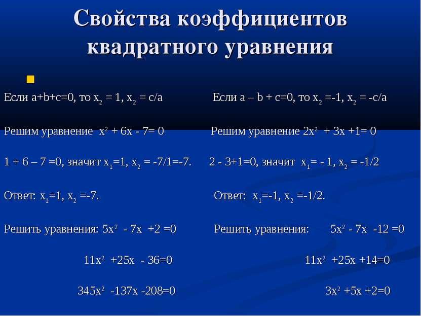 Свойства коэффициентов квадратного уравнения Если a+b+c=0, то х2 = 1, х2 = с/...