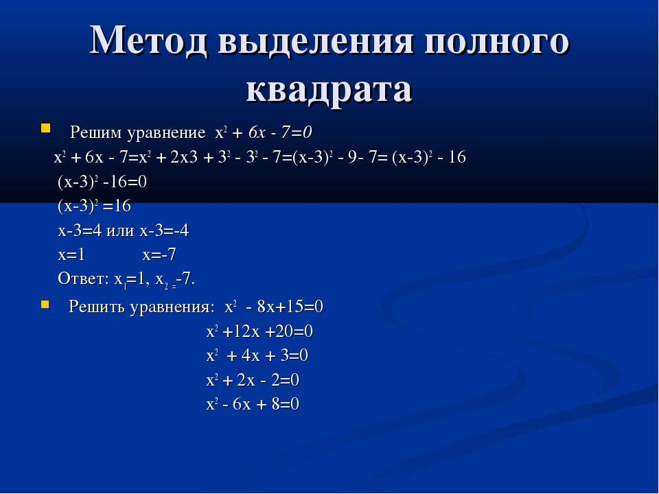 Метод выделения полного квадрата Решим уравнение х2 + 6х - 7=0 х2 + 6х - 7=х2...