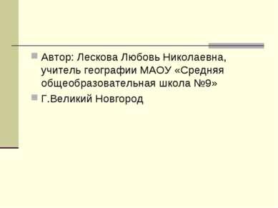 Автор: Лескова Любовь Николаевна, учитель географии МАОУ «Средняя общеобразов...
