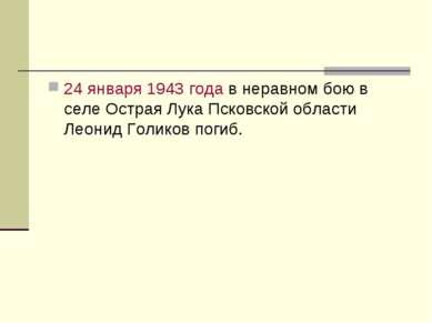 24 января 1943 года в неравном бою в селе Острая Лука Псковской области Леони...